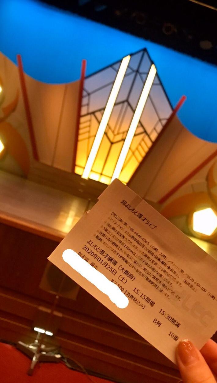 超よしもと漫才ライブのチケット