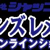 グランズレメディ日本公式サイト【GRAN'S REMEDY Japan official site】 | グラ